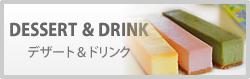 DESSERT&DRINK デザート&ドリンク