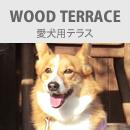 WOOD TERRACE 愛犬用テラス